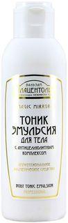 """Плацентоль Тоник-эмульсия для тела профессиональное средство """"Magic Mirror"""", 150 мл"""