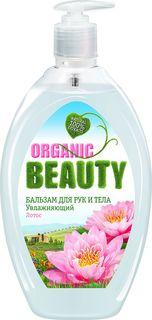 """Бальзам для рук и тела Organic Beauty """"Увлажняющий"""", 500 мл"""