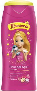 "Детская пена для ванны Принцесса ""Сказочная"", 250 мл"