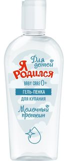Пена для ванны Я родился Молочный протеин