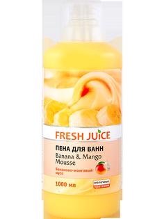 """Fresh Juice""Пена для ванн Banana Mango mousse 1000мл"
