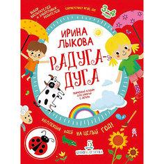 """Творческий альбом для занятий с детьми """"Радуга-дуга"""", 3-4 года. Бином"""