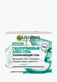 Гель для лица Garnier