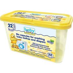Капсулы для стирки BabyLine BIO для детского белья и пеленок 22 шт