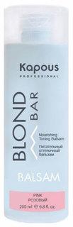 Бальзам для волос Kapous Professional Blond Bar Розовый 200 мл
