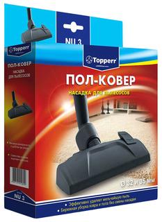Насадка для пылесоса Topperr NU 3