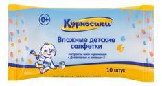 Детские влажные салфетки Курносики гигиенические 10 шт.