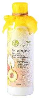Бальзам для волос OrganicZone Питание, увлажнение, восстановление 250 мл