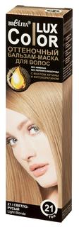 Тонирующие средства Белита Оттеночный бальзам-маска для волос тон 21 Светло-русый 100 мл