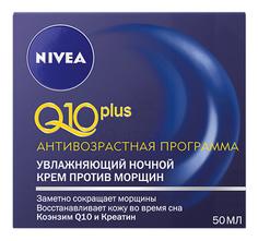 Крем для лица NIVEA Q10 для всех типов кожи 50 мл