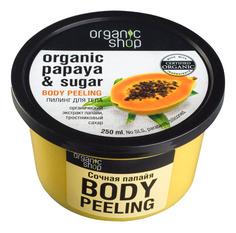 """Пилинг для тела """"Сочная папайя"""", 250 мл Organic Shop"""
