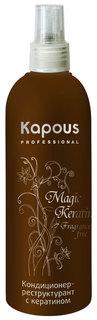 Кондиционер для волос Kapous Magic Keratin 200 мл