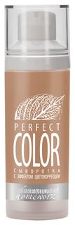 Сыворотка для лица Premium Perfect Color с эффектом цветокоррекции 30 мл