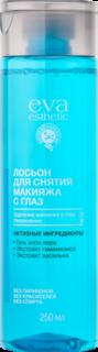 Лосьон для снятия макияжа с глаз Eva Esthetic, 250 мл