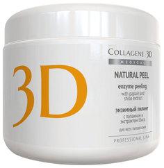 Пилинг для лица Medical Collagene 3D Natural Peel С папаином и экстрактом шисо 150 г