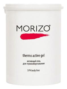 Антицеллюлитное средство Morizo Активный гель для термообертывания 1000 мл