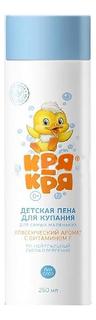 Пена для ванны детская Кря-Кря Для самых маленьких Классик 250 мл
