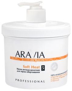 Антицеллюлитное средство Aravia Professional Soft Heat 550 мл