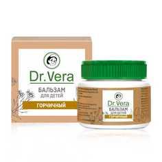Бальзам для тела Dr.Vera горчичный 45 г