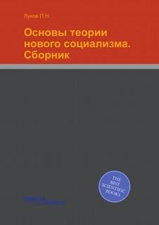 Основы теории нового социализма, Сборник Нобель Пресс