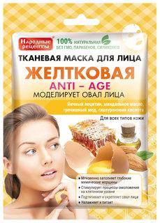 Маска для лица Фитокосметик Народные рецепты Желтковая Anti-Age 25 мл