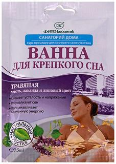 Пена для ванн ФИТОКосметик Ванна Травяная Для крепкого сна 75 мл