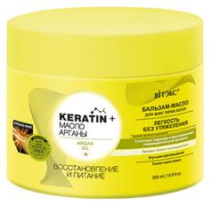 Бальзам для волос Витэкс Keratin + масло Арганы Восстановление и питание 300 мл Vitex