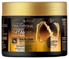 Бальзам для волос Белита Oil-intensive 300 мл