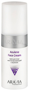 Крем для лица Aravia professional Azulene Face Cream 150 мл