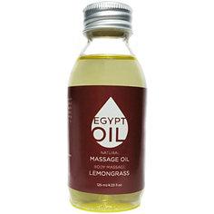 Массажное масло EgyptOil Лемонграсс, 125 мл
