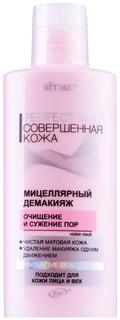 Мицеллярная вода Витэкс Perfect Skin 150 мл Vitex