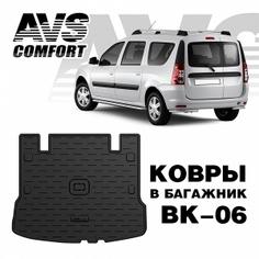 Коврик в багажник AVS 3D с высоким бортом для Lada Largus (2012-) AVS BK-06 / A78761S