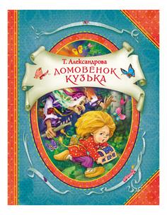 Домовенок Кузька. Татьяна Александрова Росмэн