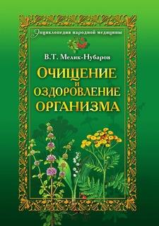 Очищение и оздоровление организма, Энциклопедия народной медицины Рипол Классик