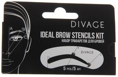 Набор трафаретов для бровей Divage Ideal Brow Stencils Kit