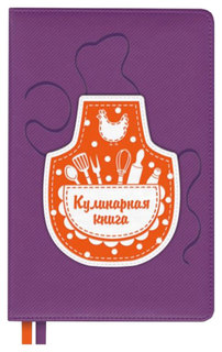 Книга для записи кулинарных рецептов А5. арт. 45923/15 ФАРТУК. . Феникс+(канц.)