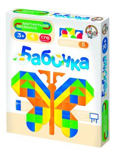 Мозаика Десятое Королевство Бабочка 176 элементов