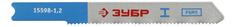 Пилка по металлу для лобзика Зубр 15598-1.2