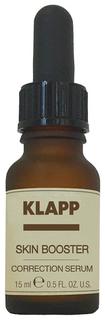 Сыворотка для лица Klapp SKIN BOOSTER Корректор 15 мл