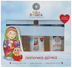 Подарочный набор детской косметики Natura Siberica Лапочка-дочка