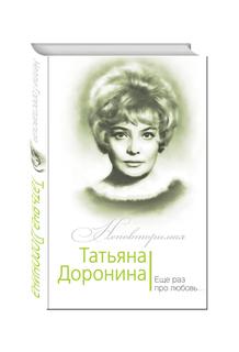 Татьяна Доронина, Еще раз про любовь… Алгоритм