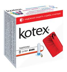 Тампоны Kotex Супер 8