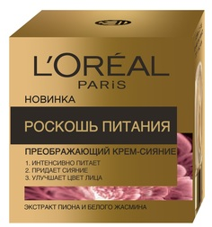 Крем для лица L`Oreal Paris Dermo-Expertise Роскошь Питания дневной 50 мл