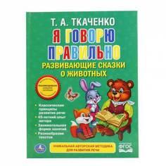 Ткаченко Татьяна Симбат «Я говорю правильно» Умка