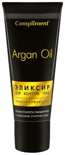 Крем для глаз Compliment Argan Oil Эликсир Омолаживающий 25 мл
