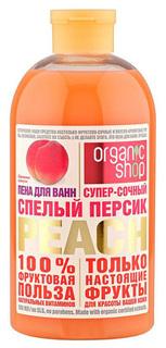 Пена для ванн Organic Shop Спелый персик 500 мл