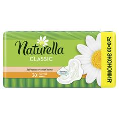 Прокладки Naturella Classic Camomile Normal Duo 20шт