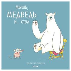 Мышь, медведь и... Стул Clever
