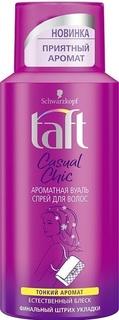 """Спрей для волос Taft """"Casual Chic. Ароматная вуаль"""", 100 мл"""