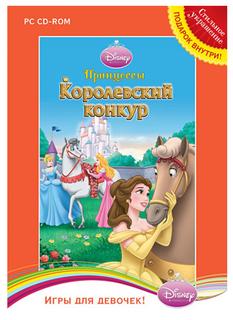 Игра для PC Disney Принцессы: Королевский конкурс